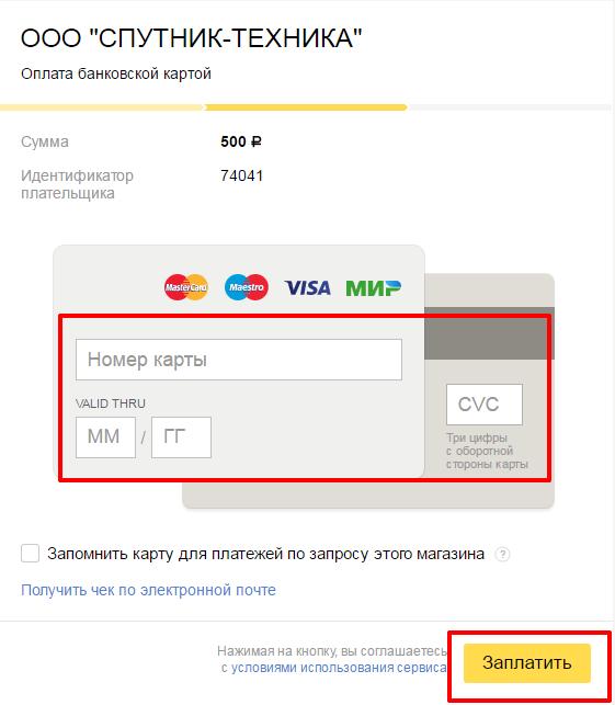 Пополнение баланса вручную - Банковские карты