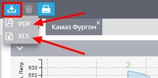 Формат выгружаемого файла
