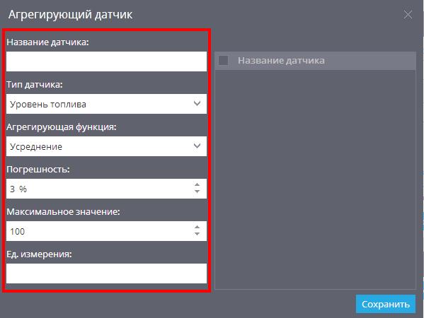 Агрегирующий датчик параметры