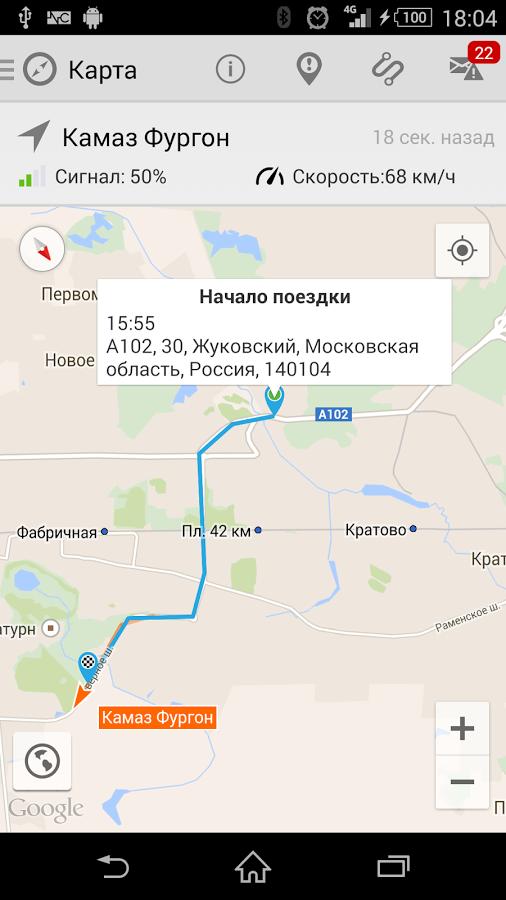 История поездок