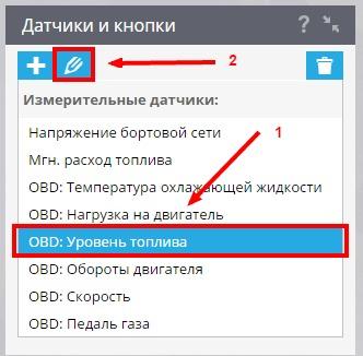 OBD: Уровень топлива