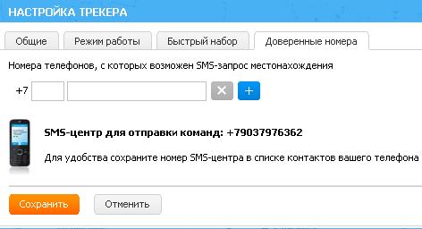 Список «доверенных телефонных номеров»