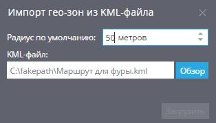 Загрузить KML файл