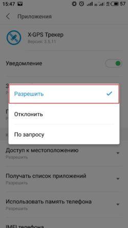 Использование памяти телефона