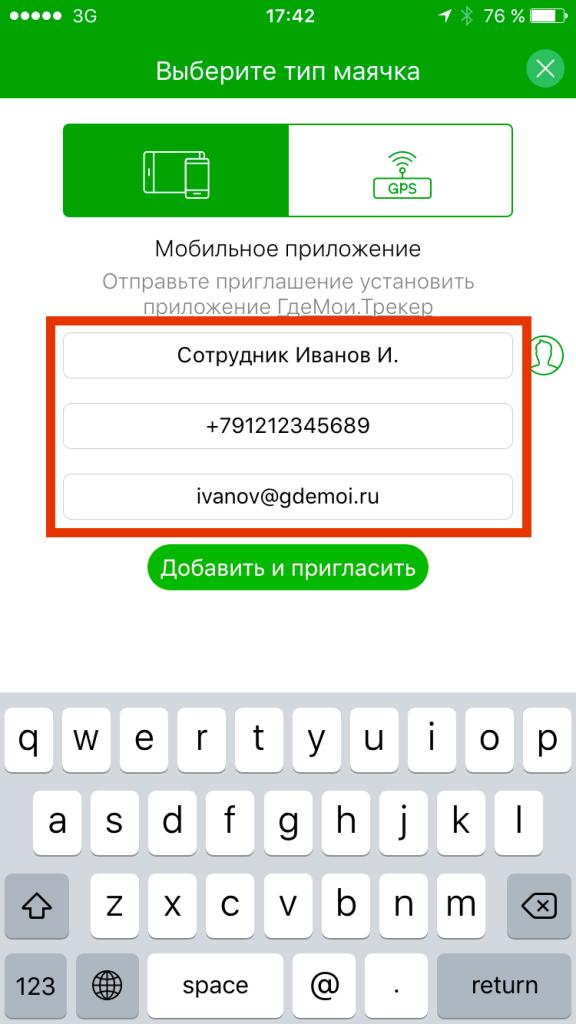 Отправка приглашения через мобильное приложение