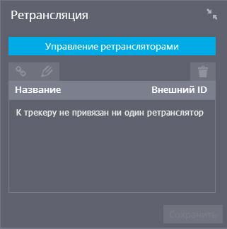 Управление ретрансляторами