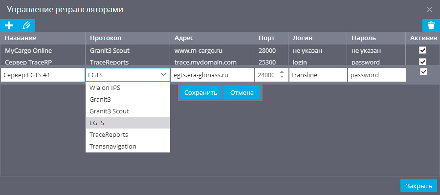 Управление ретрансляторами параметры