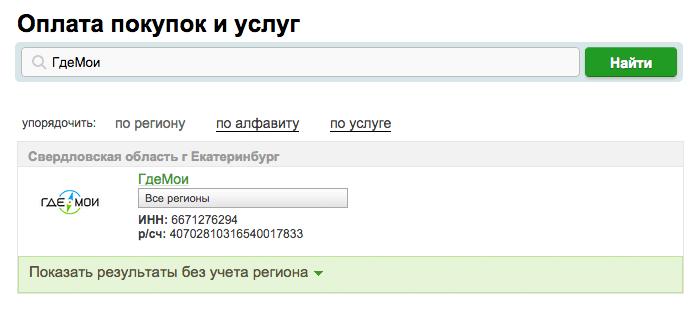 Оплата на веб-сайте Сбербанк Онлайн