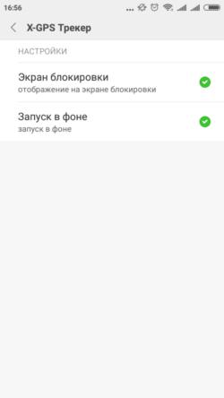 Разрешите приложению работать в фоновом режиме и с заблокированным экраном