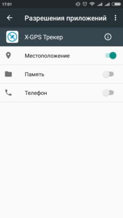 Разрешите приложению использовать местоположение