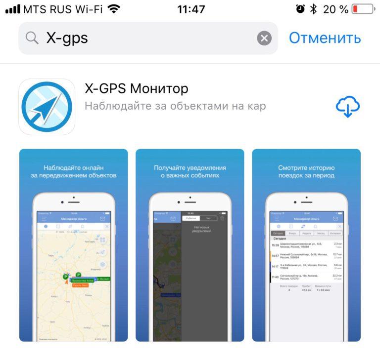 Установка из App Store