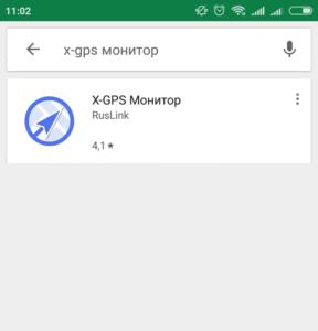Установка из Google play