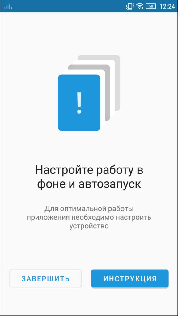 Инструкция для настройки смартфона