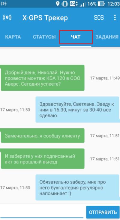 Чат с сотрудником Android