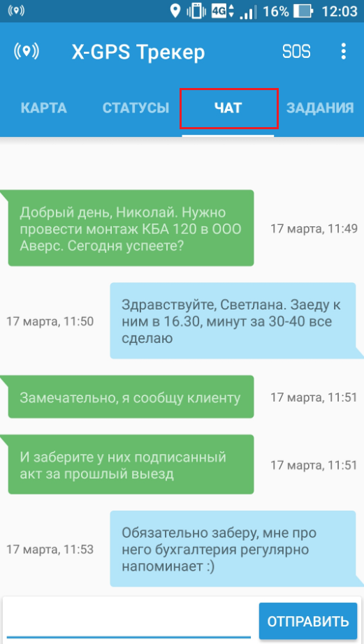 Android Чат