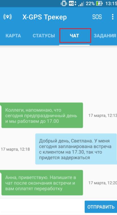 Рассылка сообщений Android