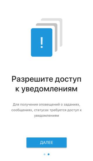 Разрешить доступ к уведомлениям