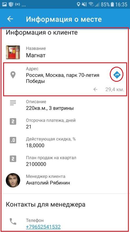 Информация о месте