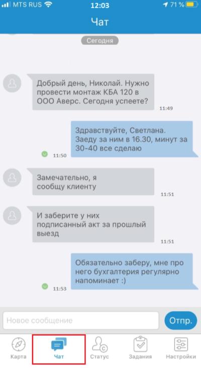 Чат с сотрудником iOS
