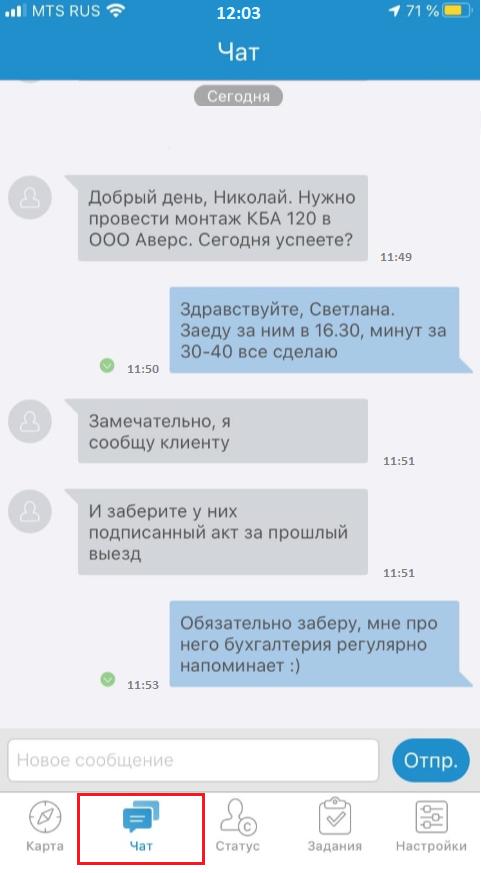 iOS Чат
