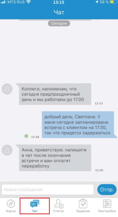 Рассылка сообщений iOS
