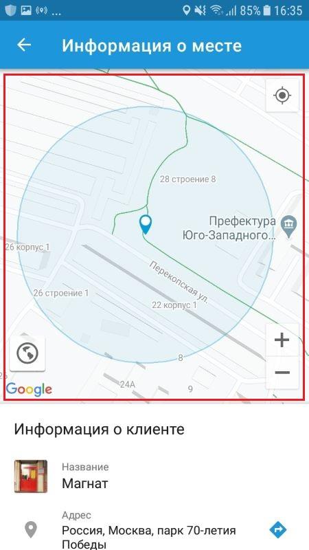 Места в приложении X-GPS Трекер