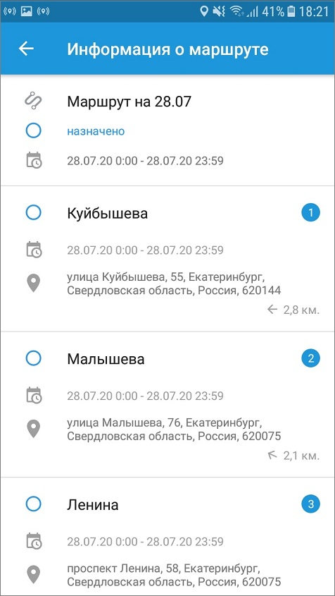 Информация о маршруте
