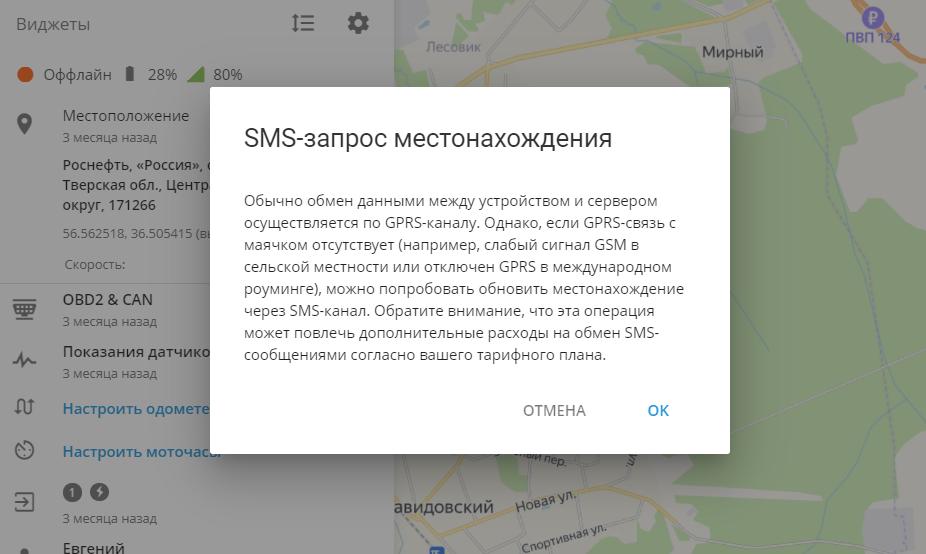 SMS-запрос местонахождения