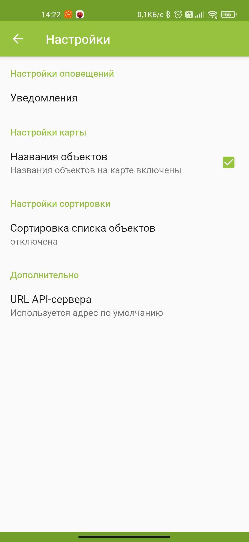 Android-приложение X-GPS Монитор