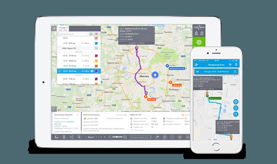 Главная функция А2 – контроль местоположения онлайн и просмотр истории поездок.