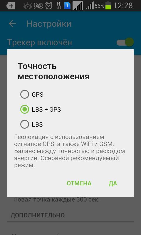 LBS+GPS