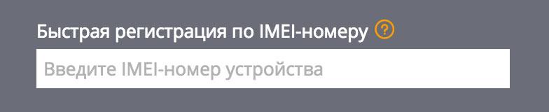 IMEI-номер