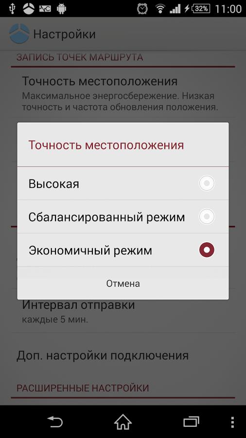 Три режима слежения в NAVIXY Android Tracker