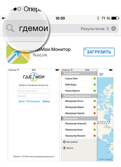 Найти ГдеМои.Монитор в App Store