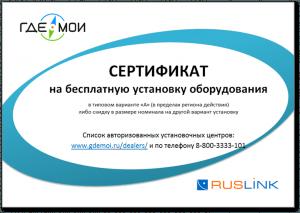 Сертификаты на установку