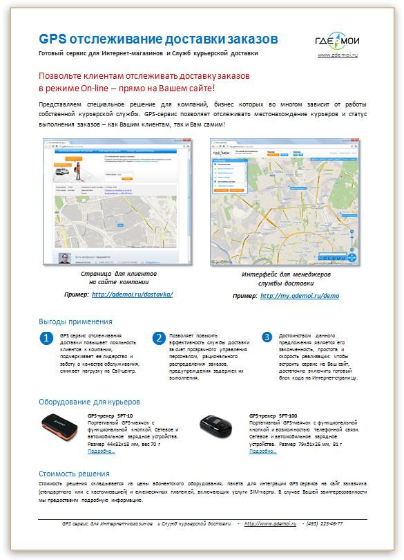 GPS отслеживание доставки заказов