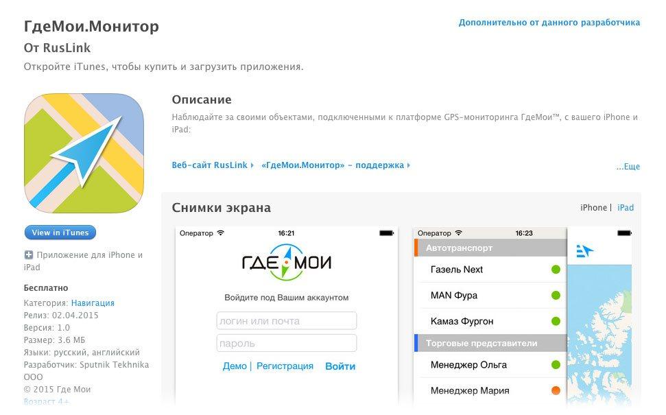 ГдеМои.Монитор в App Store