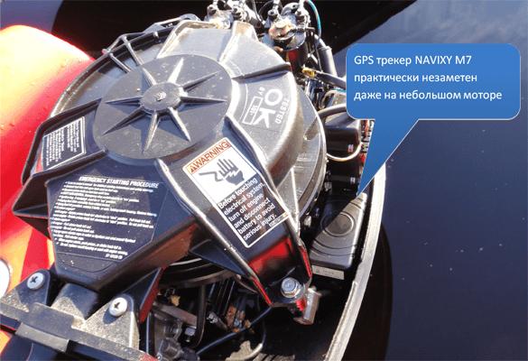 GPS трекер для моторных лодок