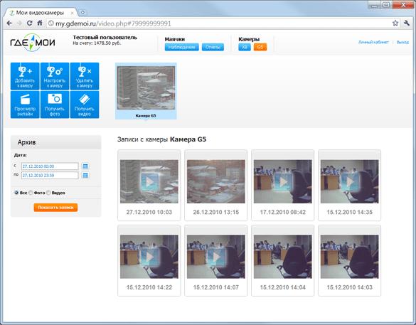 Архив изображений GSM камеры