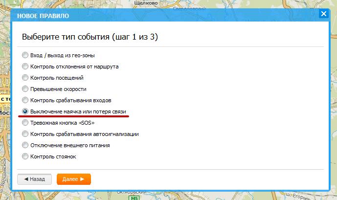 Контроль соединения с GPS трекером