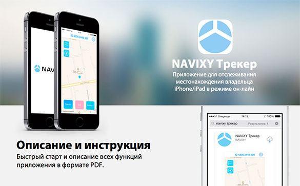 iOS Трекер – приложение для GPS-отслеживания владельцев iPad и iPhone