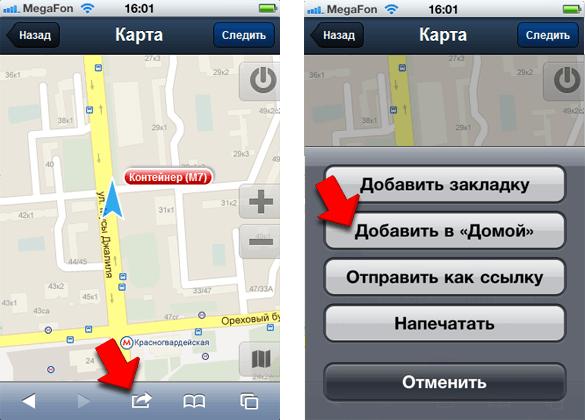 Сохранить ярлычок на iPhone / iPad
