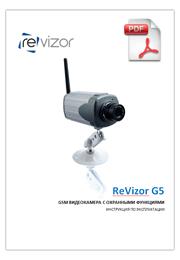 Инструкция к GSM камере ReVizor G5