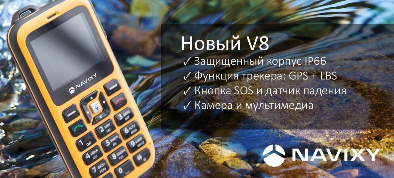 Новый защищенный телефон с функцией GPS трекера NAVIXY V8