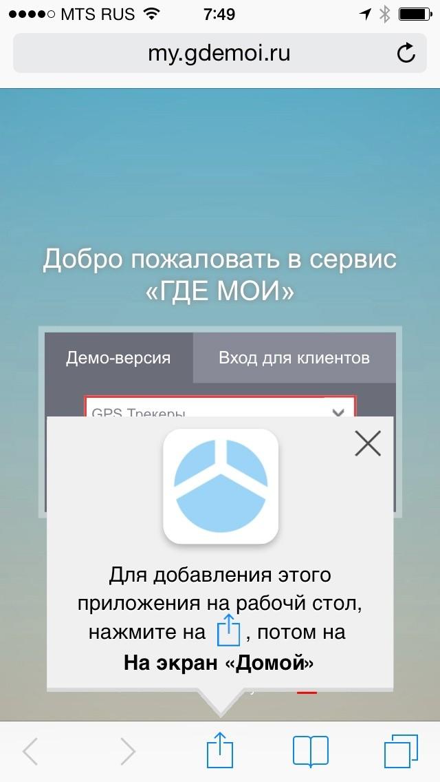 Мобильная версия - Быстрый доступ