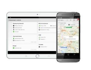 Специальное мобильное приложение легко превращает любой смартфон в GPS-трекер.