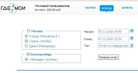 """Обновлен Excel-отчет """"Путевой лист"""""""