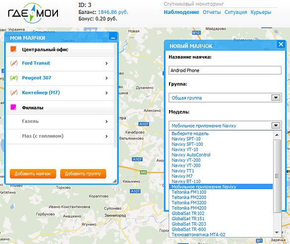 Регистрация GPS-трекера маячка Navixy Mobile