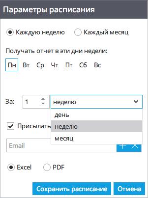 Настройка отправки отчетов по Email
