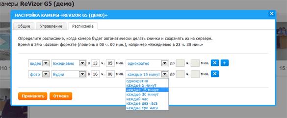 GSM камера ReVizor G5: фото и видео по расписанию